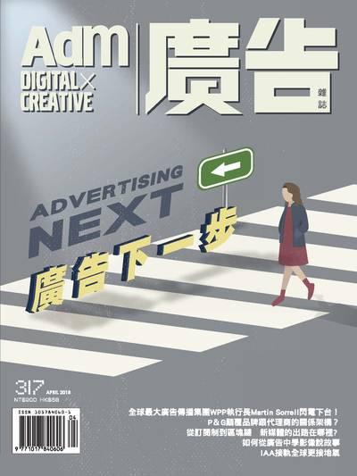 廣告雜誌 [第317期]:廣告下一步