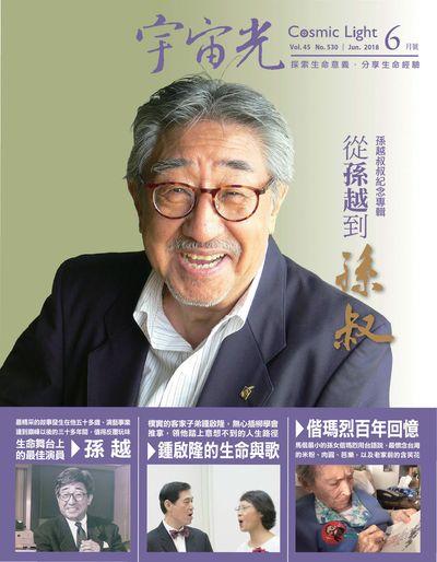 宇宙光 [Vol. 45 No.530] [有聲書]:孫叔叔紀念專輯 從孫越到孫叔