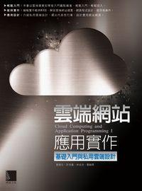 雲端網站應用實作:基礎入門與私用雲端設計