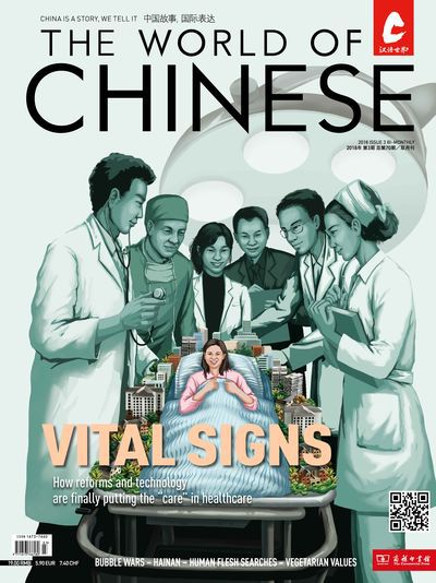 The world of Chinese [2018 ISSUE 3]:Vital Signs