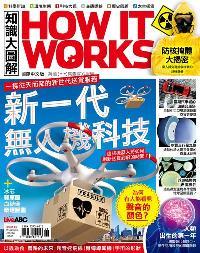 How it works知識大圖解 [2018年06月號] [ISSUE 45]:新一代無人機科技