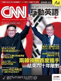 CNN互動英語 [第213期] [有聲書]:兩韓首領首度攜手 結束六十年敵對