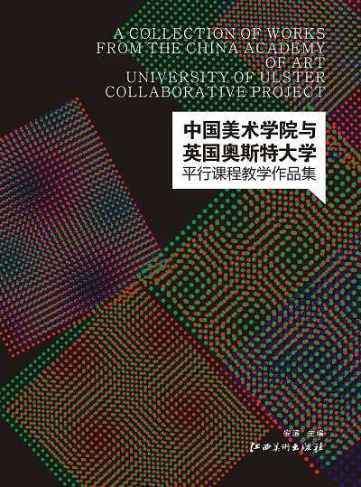 中國美術學院與英國奧斯特大學平行課程教學作品集