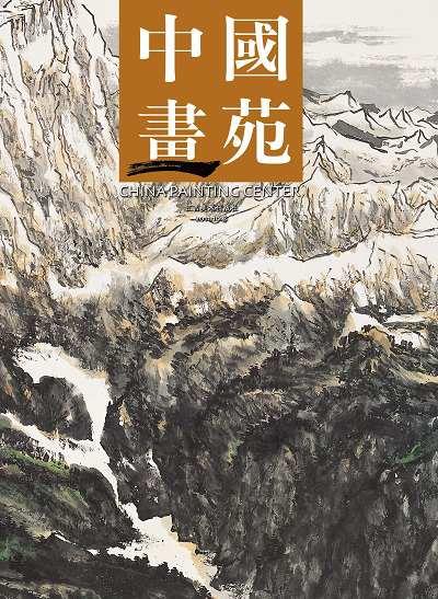 中國畫苑. 2011.10卷