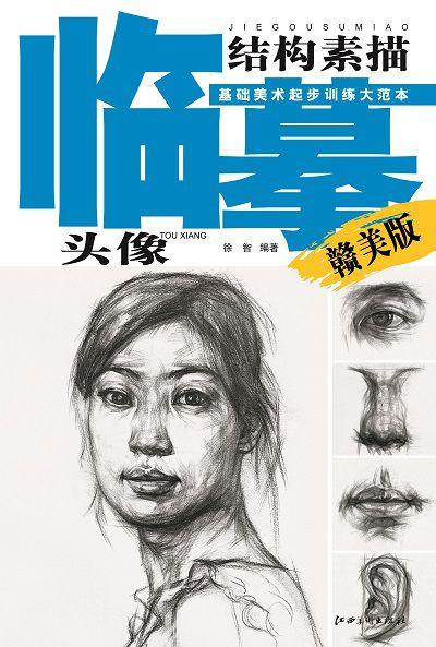基礎美術起步訓練大範本.臨摹, 結構素描.頭像