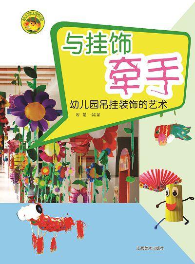與掛飾牽手:幼兒園吊掛裝飾的藝術