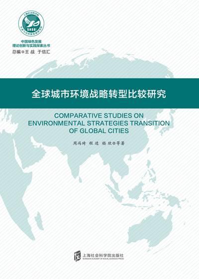 全球城市環境戰略轉型比較研究