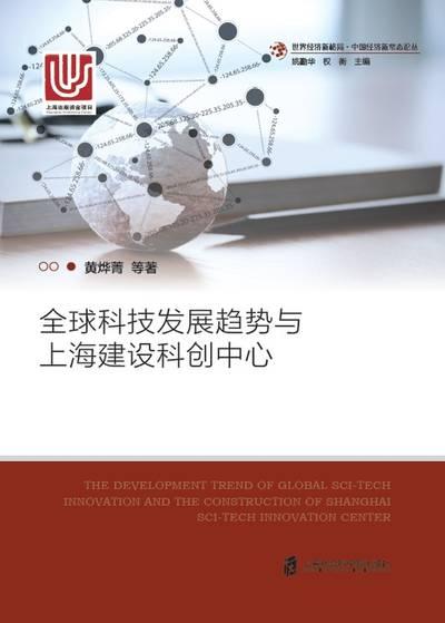 全球科技發展趨勢與上海建設科創中心