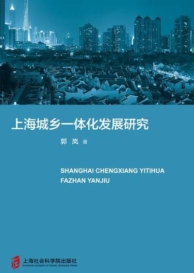 上海城鄉一體化發展研究