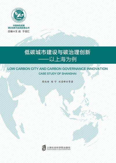 低碳城市建設與碳治理創新:以上海為例