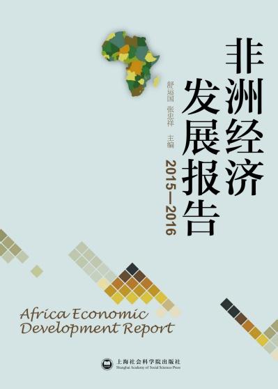 非洲經濟發展報告. 2015-2016