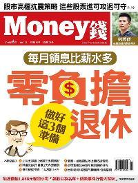 Money錢 [第129期]:零負擔退休
