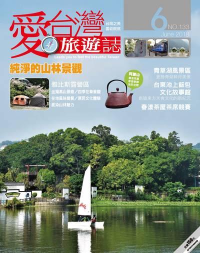 愛台灣旅遊誌 [第133期]:純淨的山林景觀