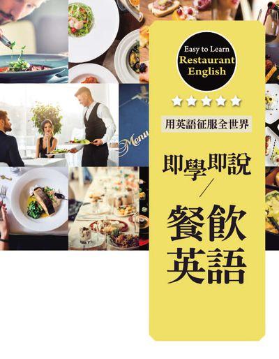 即學即說 [有聲書]:餐飲英語