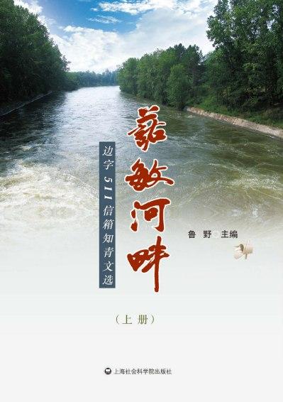 諾敏河畔:邊字511信箱知青文選. 上冊