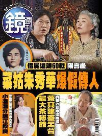 鏡週刊 2018/05/30 [第87期]:菜姑朱秀華爆假傳人