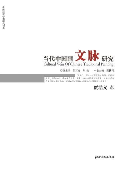 當代中國畫文脈研究, 賈浩義卷