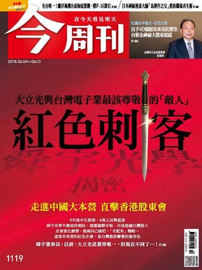 今周刊 2018/06/04 [第1119期]:紅色刺客