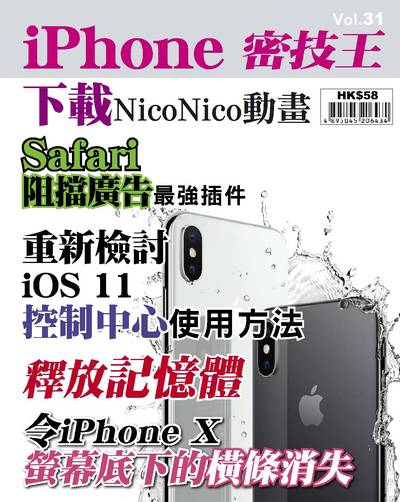 iPhone 密技王 [第31期]:下載NicoNico動畫