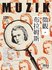 MUZIK古典樂刊 [第131期]:微觀.布拉姆斯