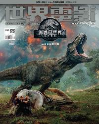 世界電影 [第593期] [有聲書]:侏羅紀世界 殞落國度