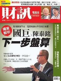 財訊雙週刊 [第556期]:國巨陳泰銘下一步盤算