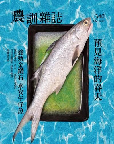 農訓雜誌 [第340期]:預見海洋的春天