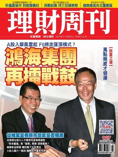 理財周刊 2018/06/01 [第927期]:鴻海集團 再戰擂鼓