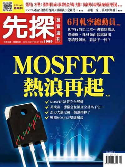 先探投資週刊 2018/06/01 [第1989期]:MOSFET熱浪再起