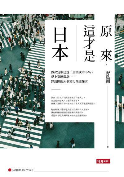 原來,這才是日本:做決定很迅速、生活成本不高、愛上臺灣環島......野島剛的34個文化深度探索