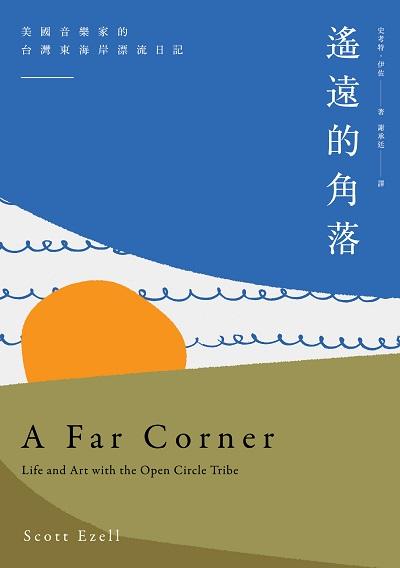 遙遠的角落:美國音樂家的台灣東海岸漂流日記