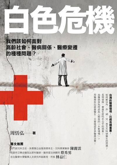 白色危機:我們該如何面對高齡社會、醫病關係、醫療變遷的種種問題?