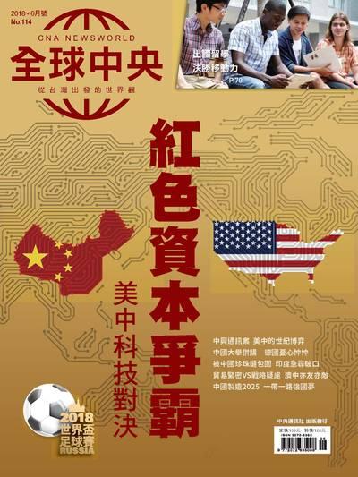 全球中央 [第114期]:紅色資本爭霸 美中科技對決
