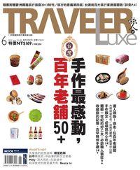 旅人誌 [第85期]:職人魂手作,台灣百年老舖50+