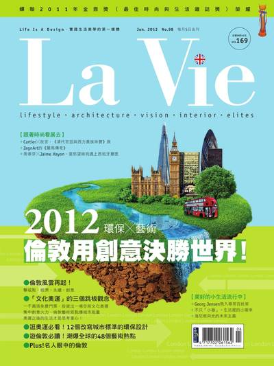 La Vie [第98期]:環保╳藝術 2012倫敦用創意決勝世界!
