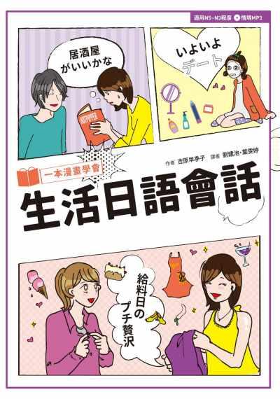 一本漫畫學會生活日語會話 [有聲書]