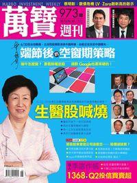 萬寶週刊 2012/06/25 [第973期]:生醫股喊燒