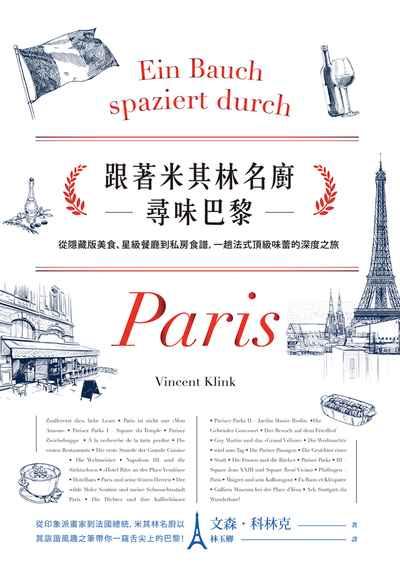 跟著米其林名廚尋味巴黎:從隱藏版美食、星級餐廳到私房食譜,一趟法式頂級味蕾的深度之旅