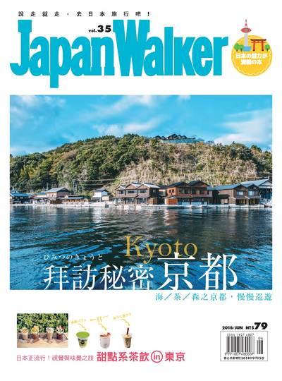 Japan Walker [第35期]:拜訪秘密京都