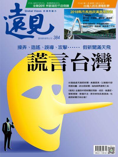 遠見 [第384期]:謊言台灣