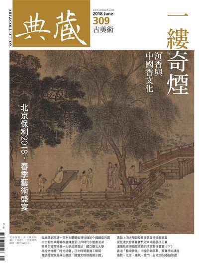 典藏古美術 [第309期]:一縷奇煙 沉香與中國香文化