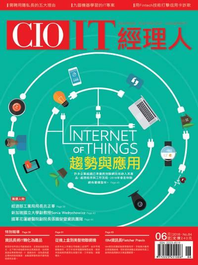 CIO IT經理人 [第84期]:Internet of Things 趨勢與應用