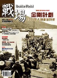 戰場雜誌Battle Field [第43期]:金剛計劃 : 1955年大陳撤退評析