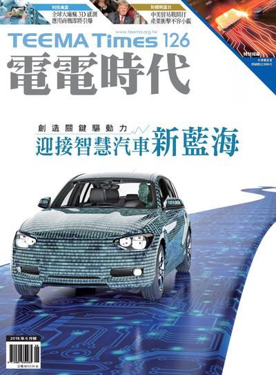 電電時代 [第126期]:迎接智慧汽車新藍海