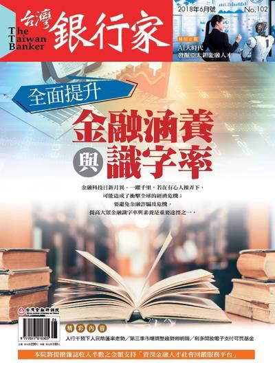 台灣銀行家 [第102期]:全面提升 金融涵養與識字率