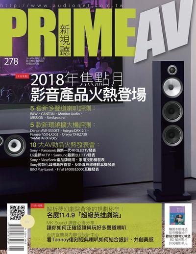 Prime AV新視聽 [第278期]:2018年焦點月 影音產品火熱登場