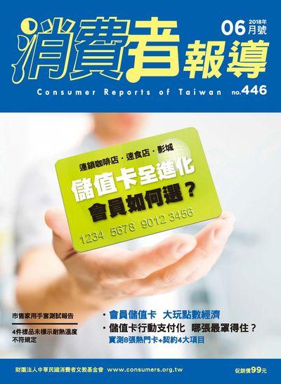 消費者報導 [第446期]:儲值卡全進化 會員如何選?