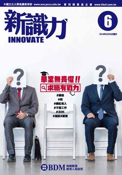 新識力INNOVATE [2018年第06期]:畢業無畏懼!! 求職有戰力