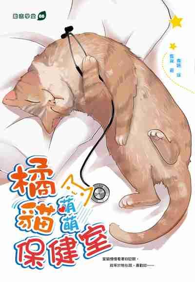 橘貓萌萌保健室