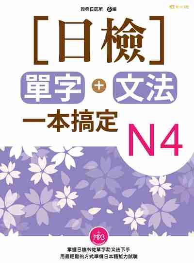 日檢單字+文法一本搞定N4 [有聲書]
